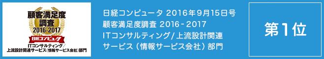 日経コンピュータ 2016年9月15日号 顧客満足度調査 2016-2017