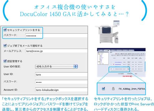 Q19 ICカードはいらないが、出力にセキュリティをかけたい。