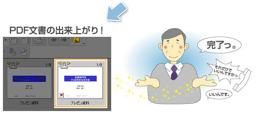 PDF変換機能で社外とのやりとりもカンタン便利に!