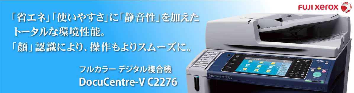 DocuCentre-Ⅴ C7776/C6676/C5576/C4476/C3376/C2276